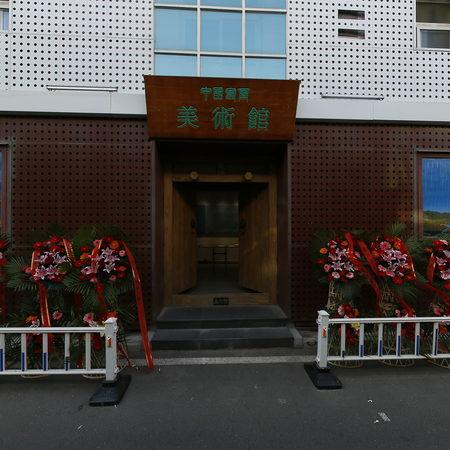 动景+书法美术馆